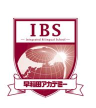 早稲田アカデミーIBS